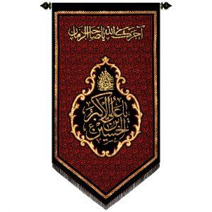 پلاکارد عمودی صلی الله علیک یا علی الاکبر بن الحسین کد ۲۰۸