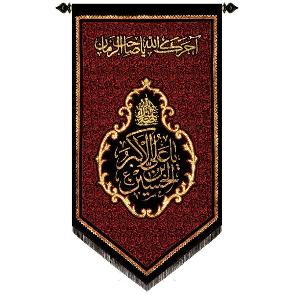 پلاکارد عمودی صلی الله علیک یا علی الاکبر بن الحسین کد 208