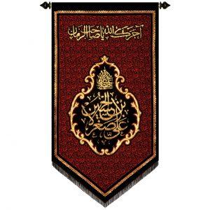 پلاکارد عمودی صلی الله علیک یا علی الاصغر بن الحسین کد 209