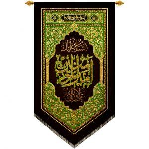 پلاکارد عمودی السلام علیک یا امیرالمؤمنین علی ولی الله (سایز بزرگ) سبز کد 219