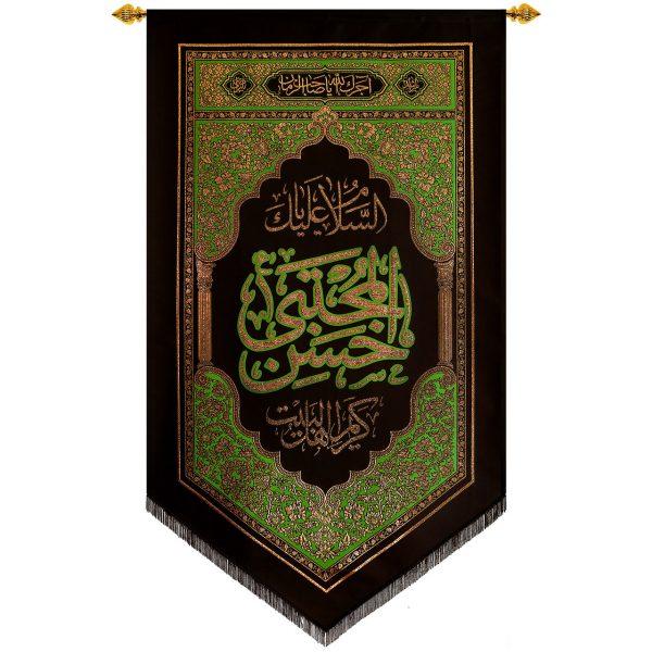 پلاکارد عمودی السلام علیک یا حسن المجتبی کریم اهل البیت (سایز بزرگ) کد 224