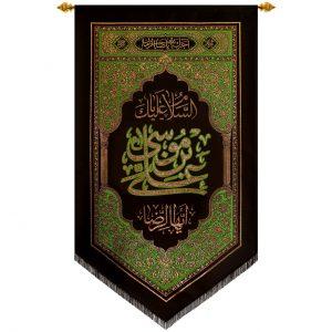 پلاکارد عمودی السلام علیک یا علی بن موسی ایها الرضا (سایز بزرگ) کد 229