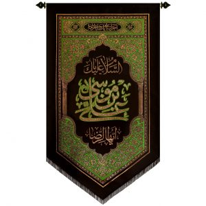 پلاکارد عمودی السلام علیک یا علی بن موسی ایها الرضا (سایز کوچک) کد 229