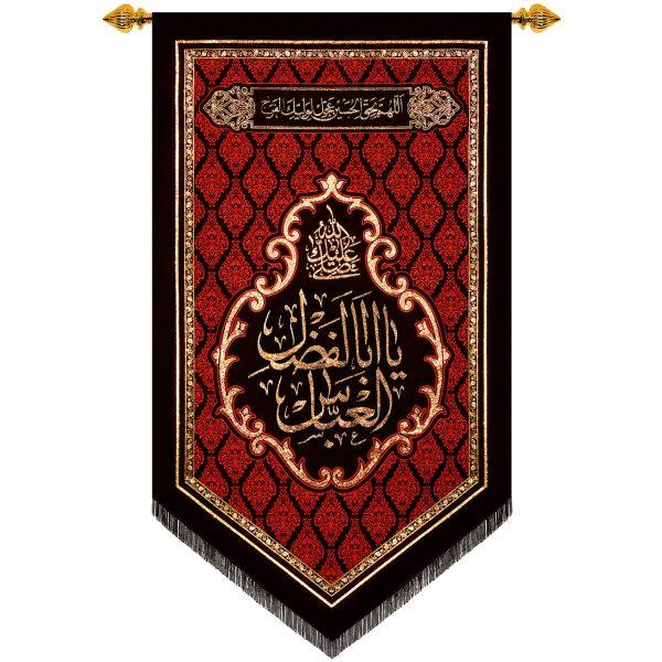 پلاکارد عمودی صلی الله علیک یا اباالفضل العباس کد 237