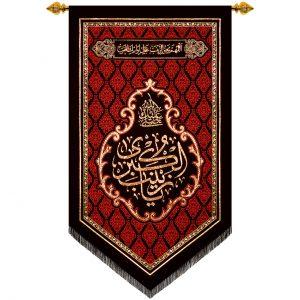 پلاکارد عمودی صلی الله علیک یا زینب الکبری کد 238