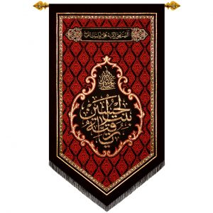 پلاکارد عمودی صلی الله علیک یا رقیه بنت الحسین کد ۲۳۹