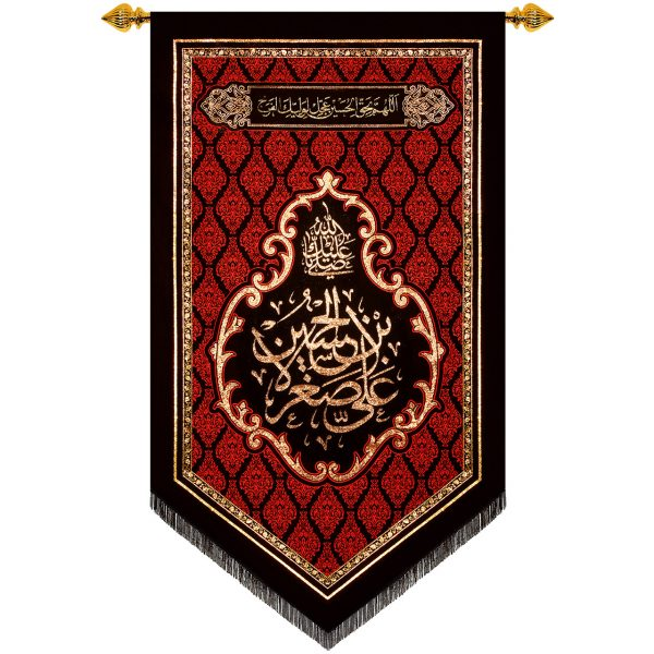 پلاکارد عمودی صلی الله علیک یا علی الاصغر بن الحسین کد241