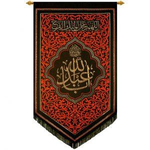 پلاکارد عمودی صلی الله علیک یا ابا عبدالله الحسین ( بزرگ ) کد 246