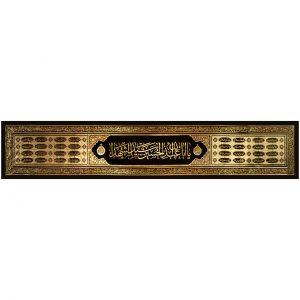 پلاکارد افقی یا ابا عبدالله الحسین سید الشهداء کد ۱۹