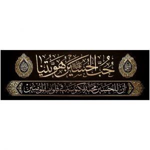 پلاکارد افقی حب الحسین هویتنا کد 13