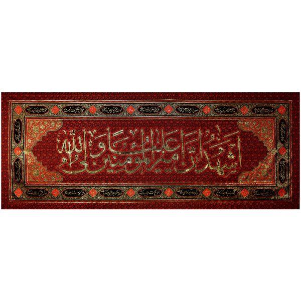 پلاکارد افقی اشهدان امیر المؤمنین علیاً ولی الله ( قرمز ) کد 4