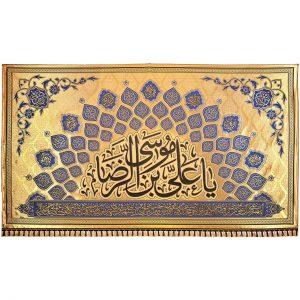 پلاکارد افقی زرین یا علی بن موسی الرضا آبی کاربنی کد 2003