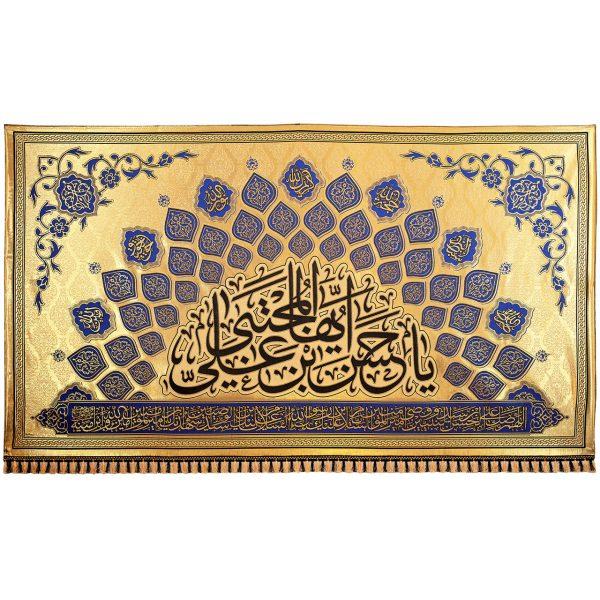 پلاکارد افقی زرین یا حسن بن علی ایها المجتبی (آبی کاربنی) کد 2005