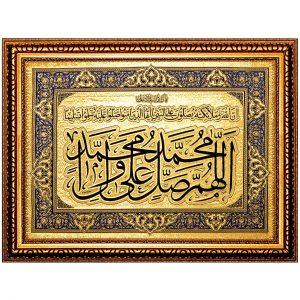 تابلو زرین بافت صلوات ( اللهم صل علی محمد و آل محمد ) کد ۷۰۲