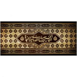 پلاکارد افقی ان الحسین مصباح الهدی و سفینه النجاه کد ۱۸