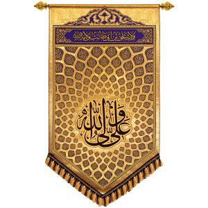 پلاکارد عمودی زرین علی ولی الله کد ۲۲۰۳