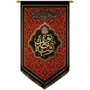 پلاکارد عمودی صلی الله علیک یا رقیه خاتون ( بزرگ ) کد 249