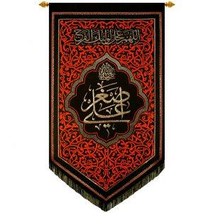 پلاکارد عمودی صلی الله علیک یا علی اصغر ( بزرگ ) کد 251