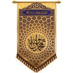 پلاکارد عمودی زرین محمد رسول الله آبی کاربنی بزرگ کد 2202