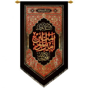 پلاکارد عمودی السلام علیک یا امیرالمؤمنین علی ولی الله (سایز بزرگ) قرمز کد 219