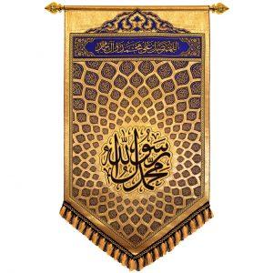 پلاکارد عمودی زرین محمد رسول الله کد ۲۲۰۲