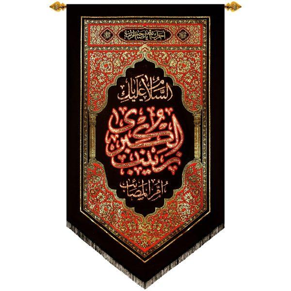 پلاکارد عمودی السلام علیک یا زینب الکبری ام المصائب (سایز بزرگ) کد 222