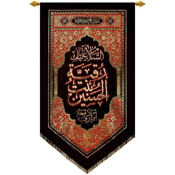 پلاکارد عمودی السلام علیک یا رقیه بنت الحسین (سایز بزرگ) کد 223