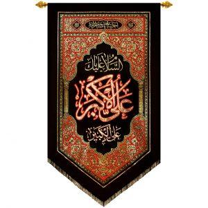 پلاکارد عمودی السلام علیک یا علی الاکبر (سایز بزرگ) کد 234