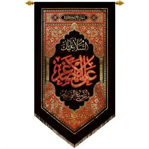 پلاکارد عمودی السلام علیک یا علی الاصغرالرضیع الصغیر (سایز بزرگ) کد 235