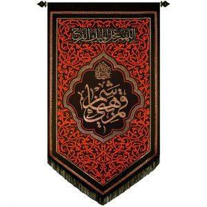 پلاکارد عمودی صلی الله علیک یا قمر بنی هاشم ( کوچک ) کد 247