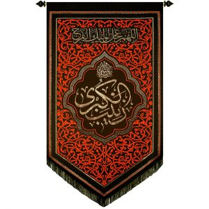 پلاکارد عمودی صلی الله علیک یا زینب الکبری ( کوچک ) کد 248