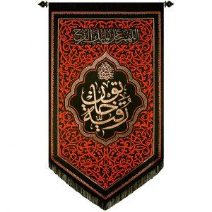 پلاکارد عمودی صلی الله علیک یا رقیه خاتون ( کوچک ) کد 249