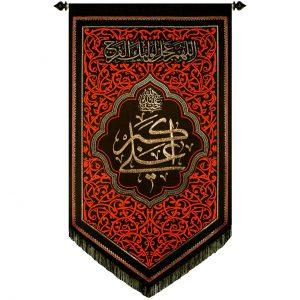 پلاکارد عمودی صلی الله علیک یا علی اکبر ( کوچک ) کد 250