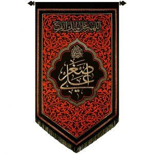 پلاکارد عمودی صلی الله علیک یا علی اصغر ( کوچک ) کد 251