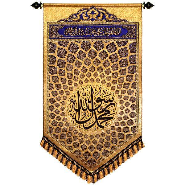 پلاکارد عمودی زرین محمد رسول الله آبی کاربنی متوسط کد 2202