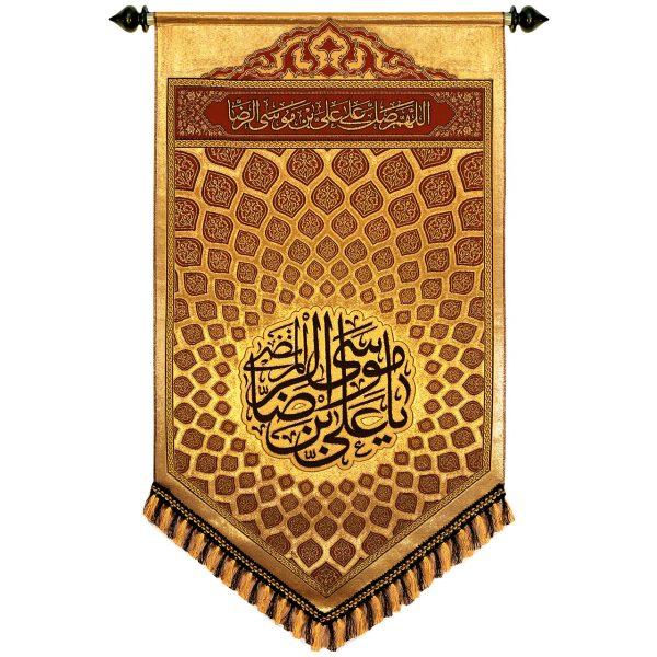 پلاکارد عمودی زرین یا علی بن موسی الرضا زرشکی (متوسط ) کد 2204