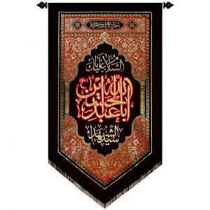 پلاکارد عمودی السلام علیک یا عبدالله الحسین سید الشهداء (سایز کوچک) قرمز کد ۲۲۰