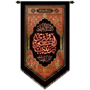 پلاکارد عمودی السلام علیک یا زینب الکبری ام المصائب (سایز کوچک) کد 222