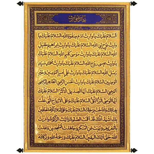 پلاکارد عمودی زرین زیارت وارث ( آبی ) کد 902