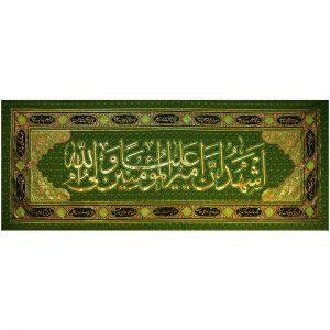 پلاکارد افقی اشهدان امیر المؤمنین علیاً ولی الله کد ۴