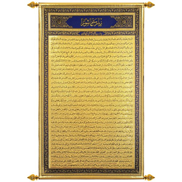 پلاکارد عمودی زرین زیارت عاشورا کد 901