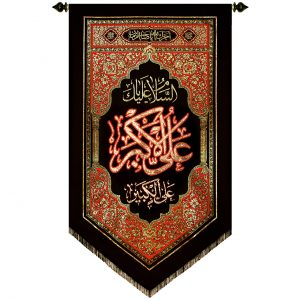 پلاکارد عمودی السلام علیک یا علی الاکبر (سایز کوچک) کد 234