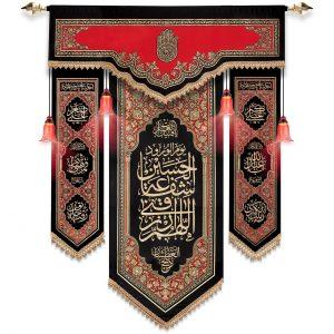 آویز علامت محرم اللهم ارزقنی شفاعه الحسین یوم الورود کد ۲۵۴