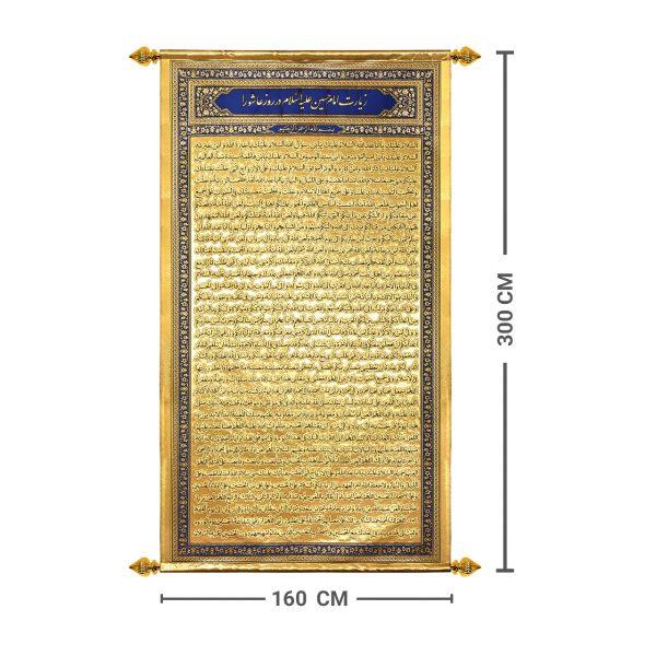 پلاکارد عمودی زرین زیارت عاشورا ( بزرگ ) کد 708