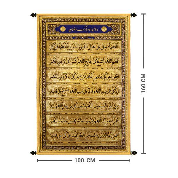 پلاکارد عمودی زرین دعای ماه رمضان ( اللهم ادخل .... ) کد 714