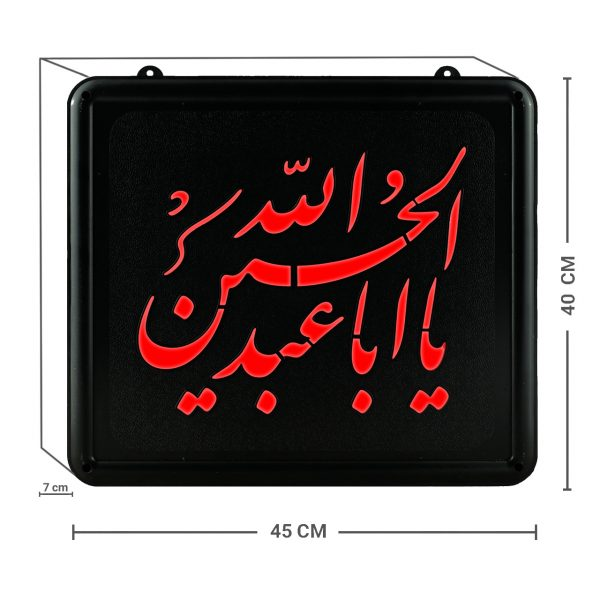 تابلو ال ای دی یا اباعبدالله الحسین ( علیه السلام ) قرمز