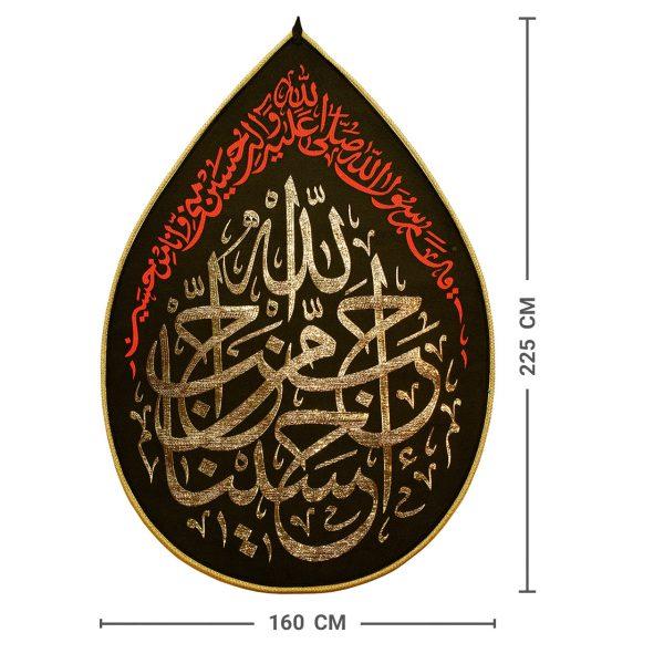 آویز اشک احب الله من احب حسینا (بزرگ) کد 1304