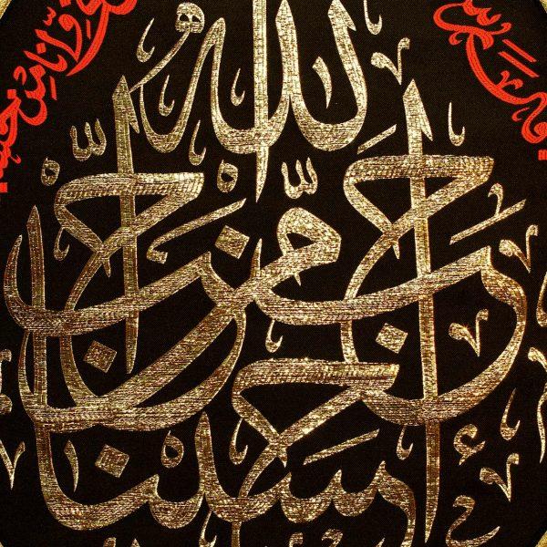 آویز اشک احب الله من احب حسینا (متوسط) کد 1304