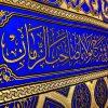 پلاکارد عمودی السلام علی المهدی الذی وعدالله به الامم آبی کاربنی (بزرگ) کد 2201