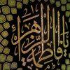پلاکارد عمودی السلام یا فاطمه الزهرا (سبز ،بزرگ)کد 261